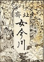 Title page is decorated with a lot of flowers, hokusai