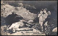 Death of a Centaur, kotarbinski