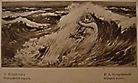 Music of Waves, kotarbinski