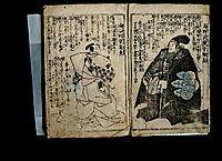 Dipicting the characters from the Chushingura, kuniyoshi