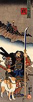 Hata Rokurozaemon with his dog, kuniyoshi