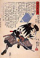 Onodera junai Hidetomo shading his eyes, kuniyoshi