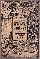 Alexei Tolstoy. The Adventures of Nevzorov, or IBIKUS, 1925, kustodiev
