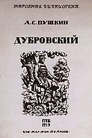 Cover for the novel by Alexander Pushkin , 1919, kustodiev