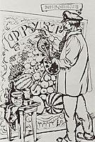 Painter, 1924, kustodiev