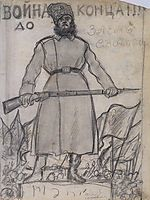 A Soldier with a Rifle, 1917, kustodiev