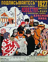 Subscribe to 1927 the daily newspaper Izvestia USSR Central Executive Committee, 1926, kustodiev
