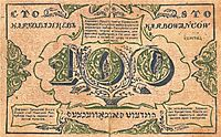 100 karbovanets of the Ukrainian National Republic (revers), 1917, narbut