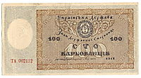 100 karbovanets of the Ukrainian State (avers), 1918, narbut