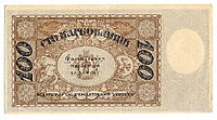 100 karbovanets of the Ukrainian State (revers), 1918, narbut