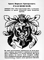 The arms of hetman Cyril Razumovsky, 1915, narbut