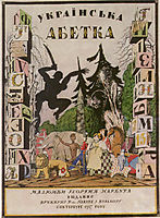 Cover of album -Ukrainian alphabet-, 1917, narbut
