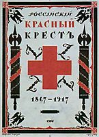 Cover for the book -The Russian Red Cross. 1867-1917. -, 1917, narbut