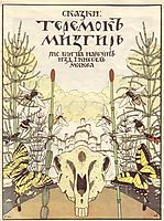 Cover of -Fairy Tales: Teremok. Mizgir-., 1910, narbut
