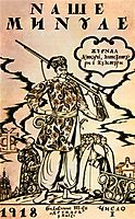 Cover of magazine -Our past-, 1918, narbut