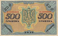 Design of five hundred hryvnias bill of the Ukrainian National Republic  (avers), 1918, narbut