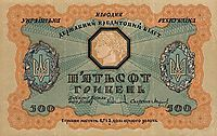 Design of five hundred hryvnias bill of the Ukrainian National Republic  (revers), 1918, narbut