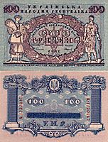 Design of hundred hryvnias bill, 1918, narbut