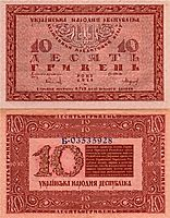 Design of ten hryvnias bill of the Ukrainian National Republic  , 1918, narbut