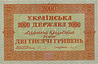 Design of two thousand hryvnias bill of the Ukrainian National Republic  (avers), 1918, narbut