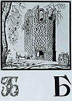 Sheet -B- from the album -Ukrainian alphabet-, 1917, narbut