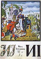 Sheet -I- from the album -Ukrainian alphabet-, 1917, narbut