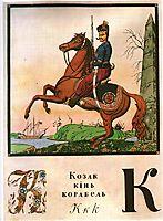 Sheet -K- from the album -Ukrainian alphabet-, 1917, narbut