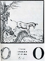 Sheet -O- from the album -Ukrainian alphabet-, 1917, narbut