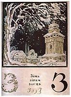 Sheet -Z- from the album -Ukrainian alphabet-, 1917, narbut