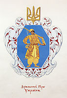 Small coat of arms the Ukrainian State, 1918, narbut