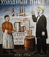 Cold beer (sign), pirosmani