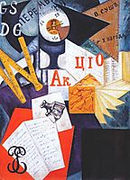 Writing desk, 1914, rozanova
