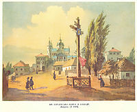 Pochayiv Lavra from the west, 1846, shevchenko