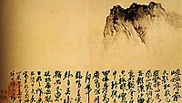 The lonely Mountain, 1707, shitao