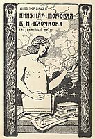 Bookplate of V. I. Klochkov, solomko