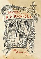 Bookplate of V. I. Klochkov, solomko