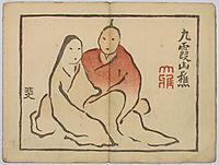 Daito keigo (1), taiga