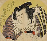 Ichikawa Ebijūrō I, 1822, toyokuni