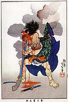 Yoshi tomigoro, yoshitoshi