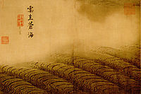 Water Album - Clouds Rising from the Green Sea, yuan